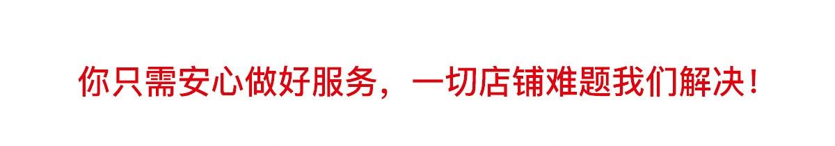 品牌招商_04.jpg