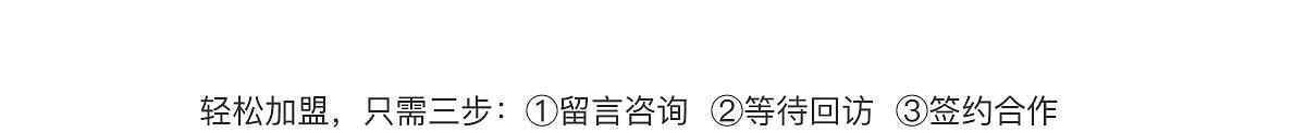 品牌招商_07.jpg
