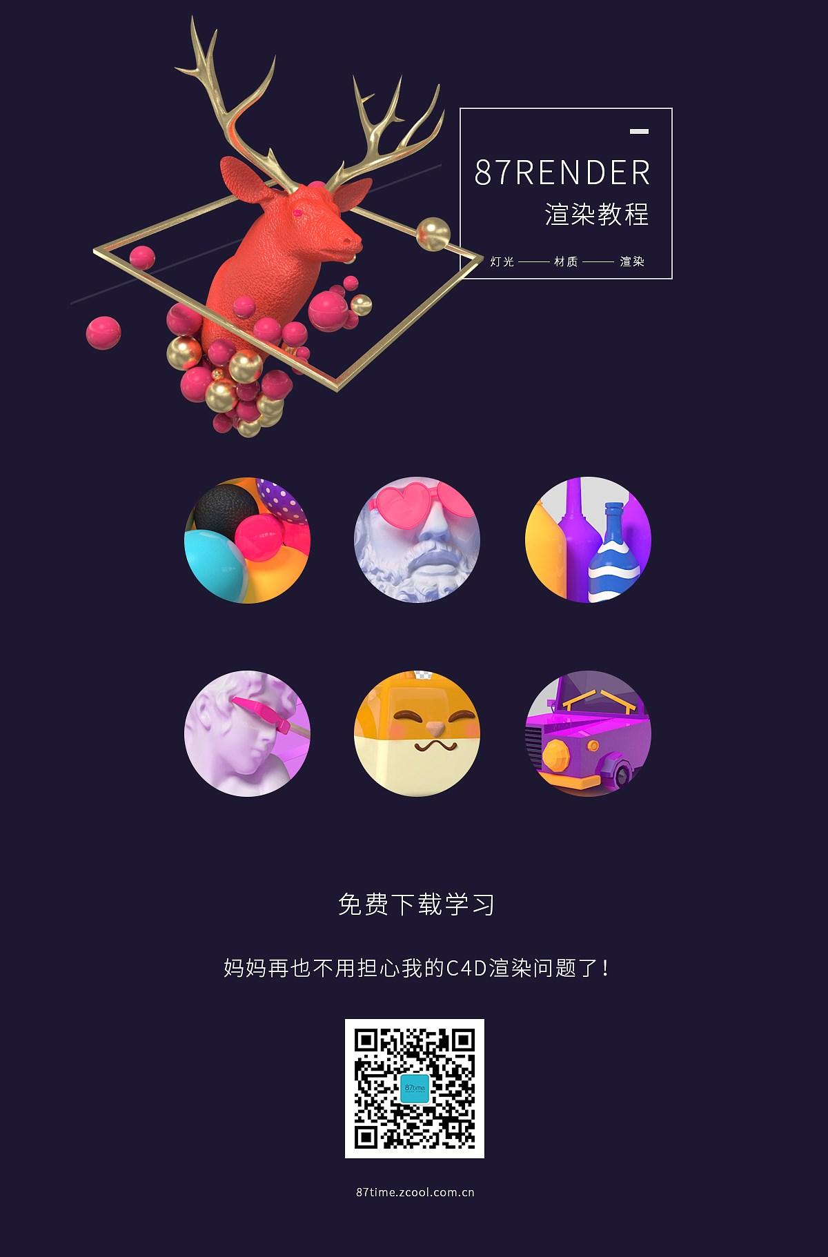 RENDER2.0 宣传海报.jpg