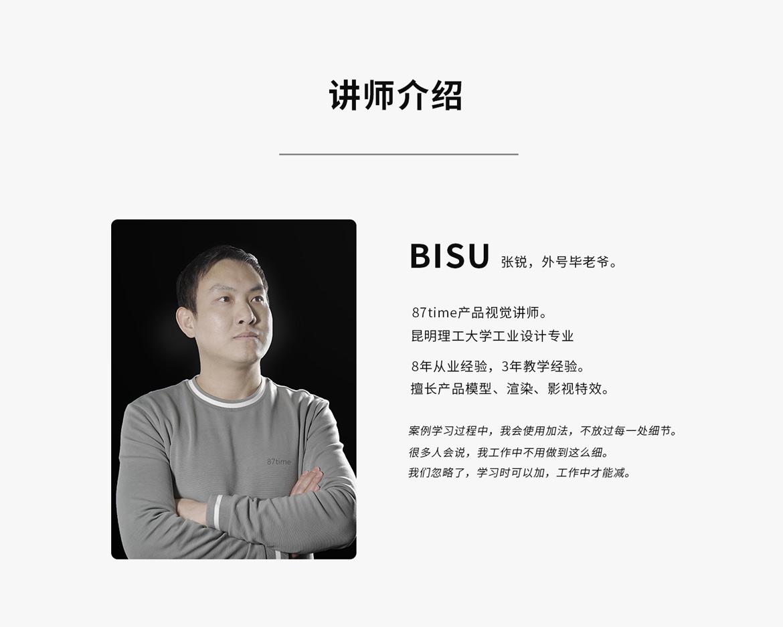 BISU.jpg