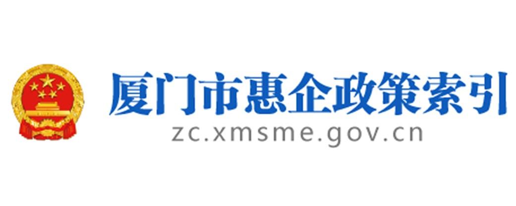 厦门惠企政策索引