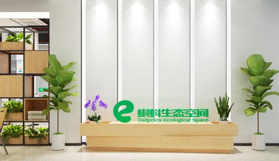 蝌蚪生态空间•柳州基地