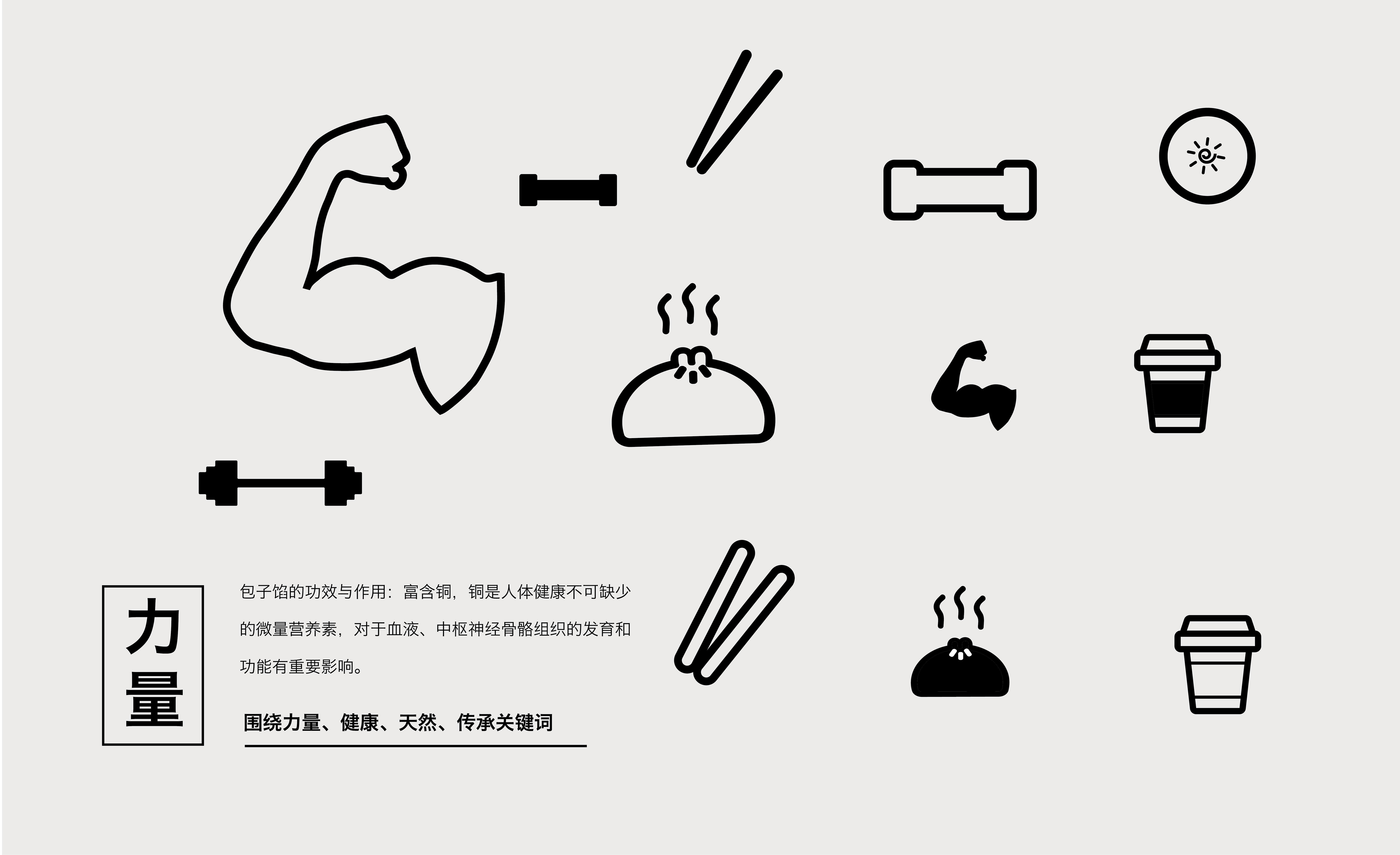包食鲜-05.jpg