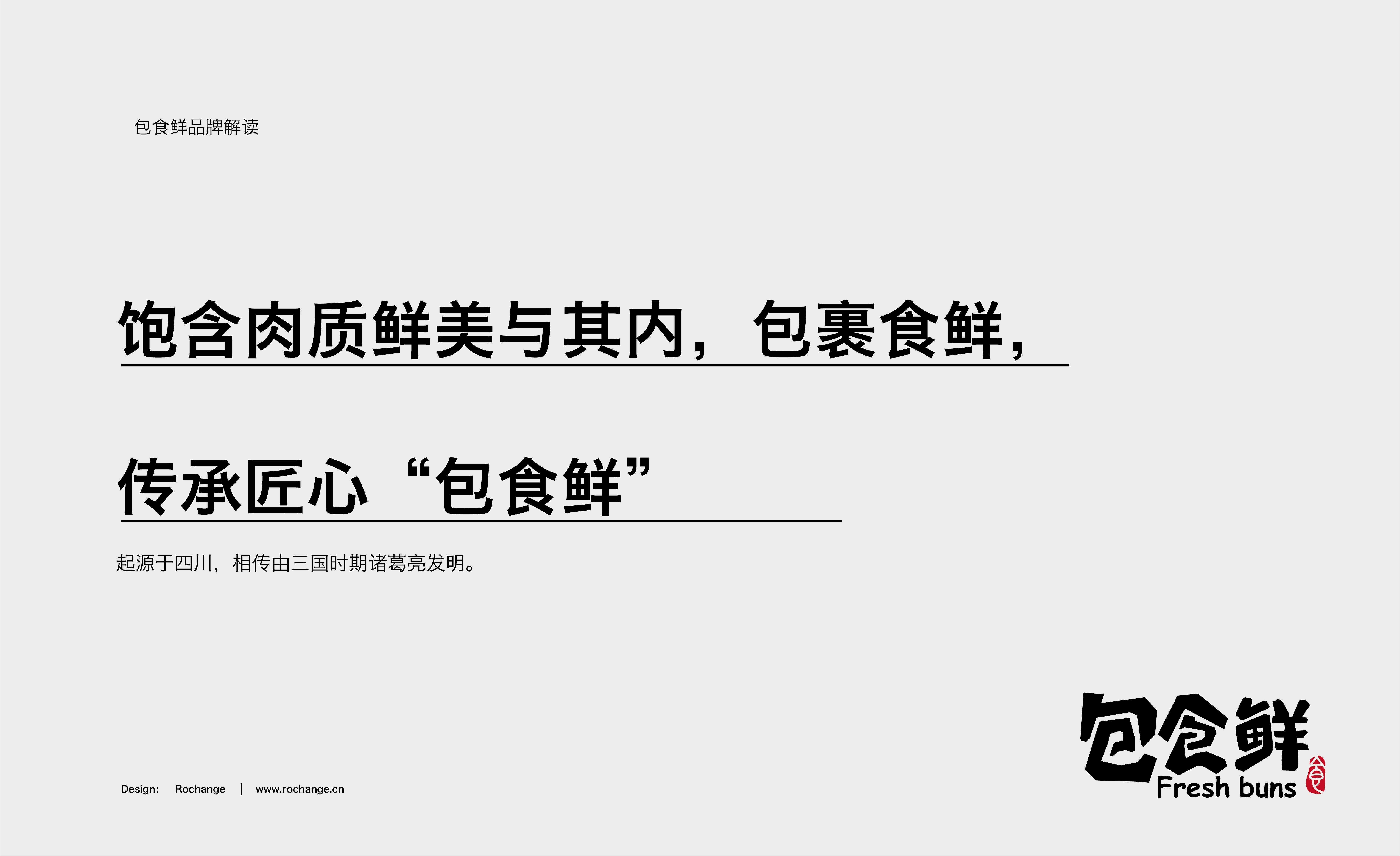包食鲜_画板 1.jpg
