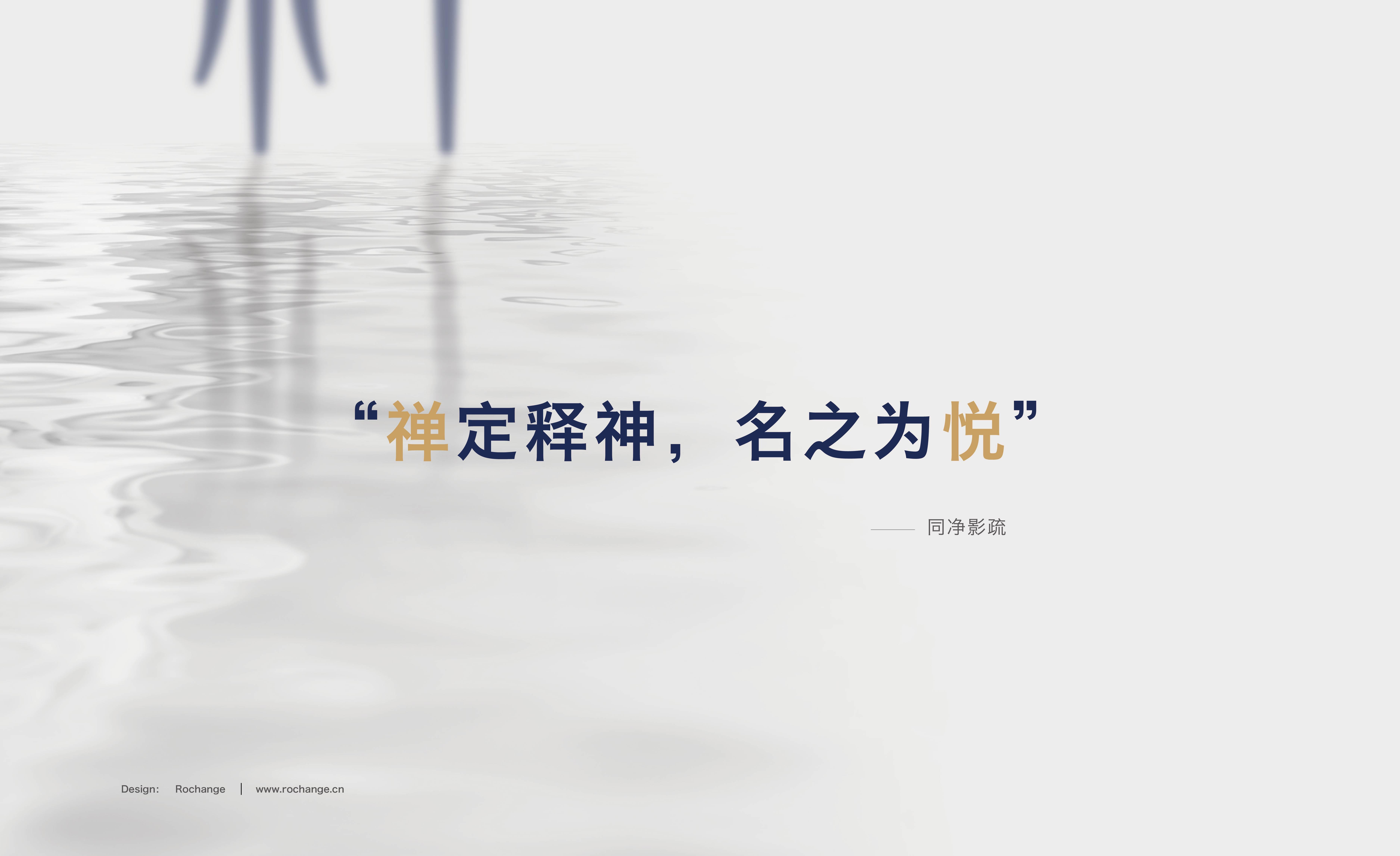 禅悦品牌形象3.jpg