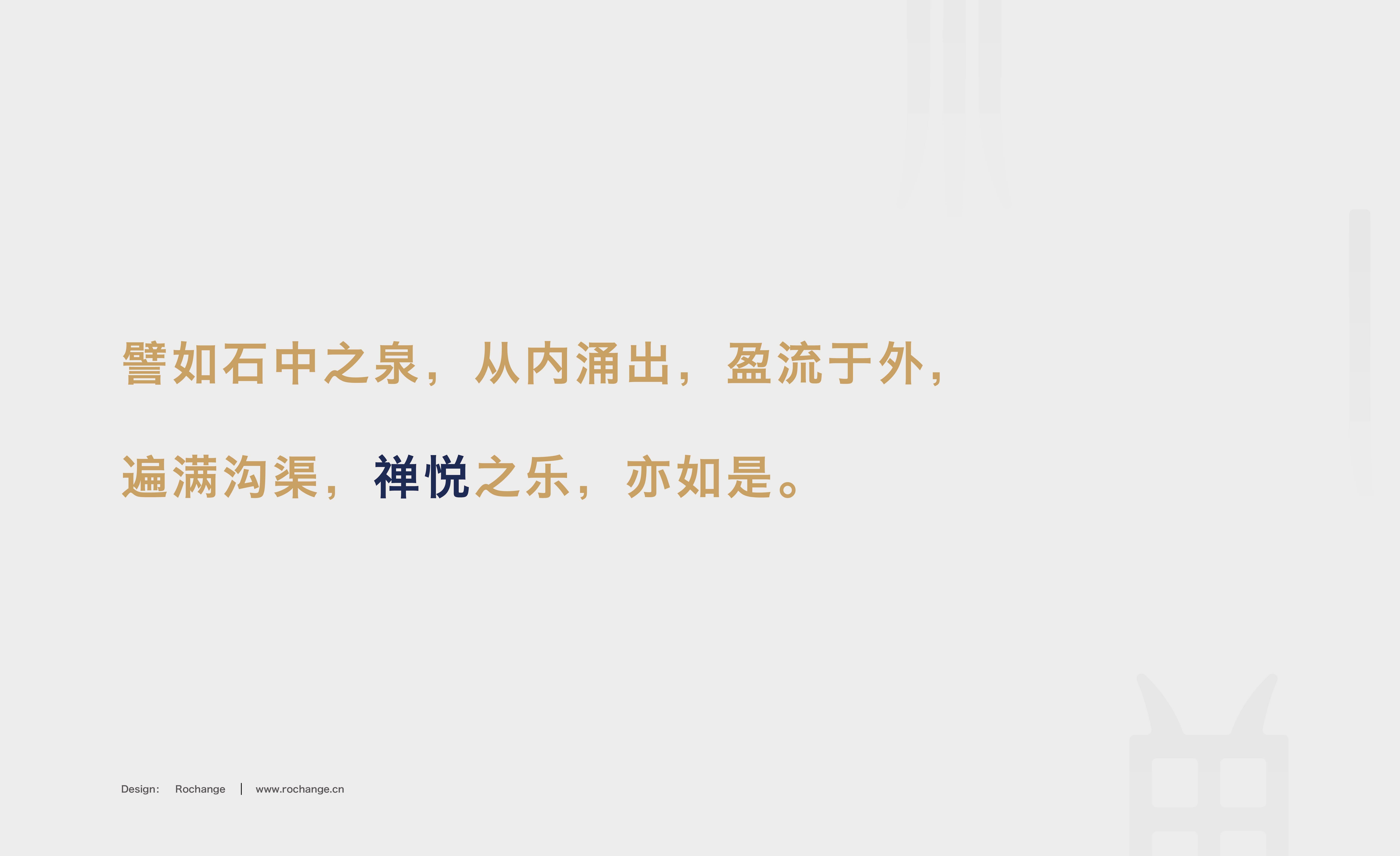 禅悦品牌形象4.jpg