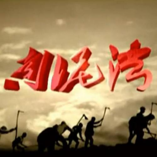 纪录片丨南泥湾