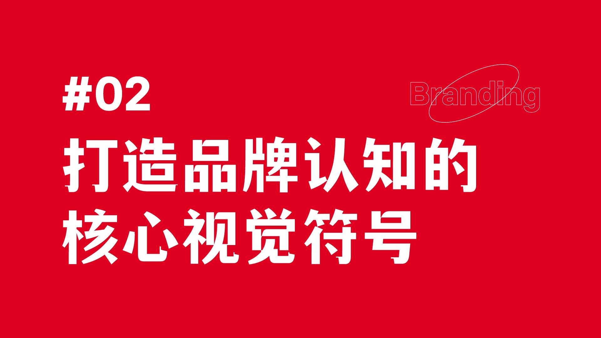 品牌形象就是品牌资产©方法论02-02.jpg