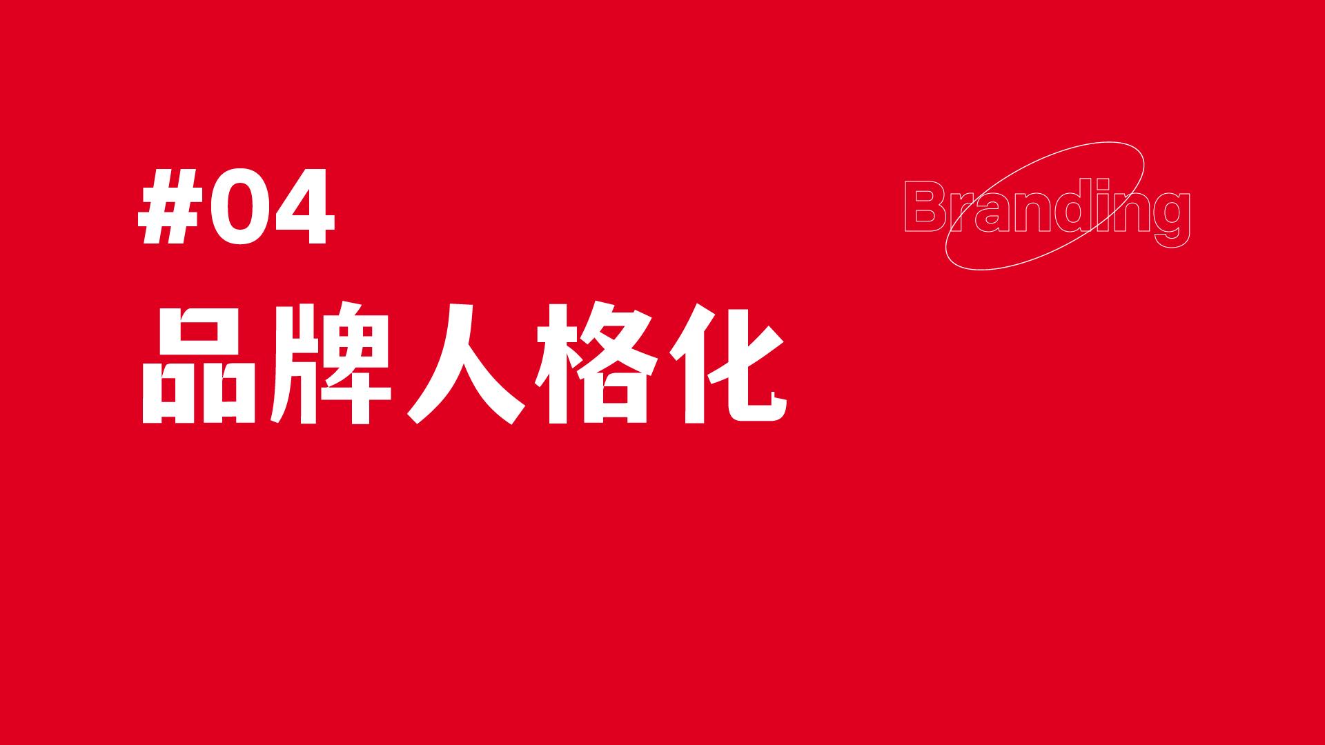 品牌形象就是品牌资产©方法论02-04.jpg
