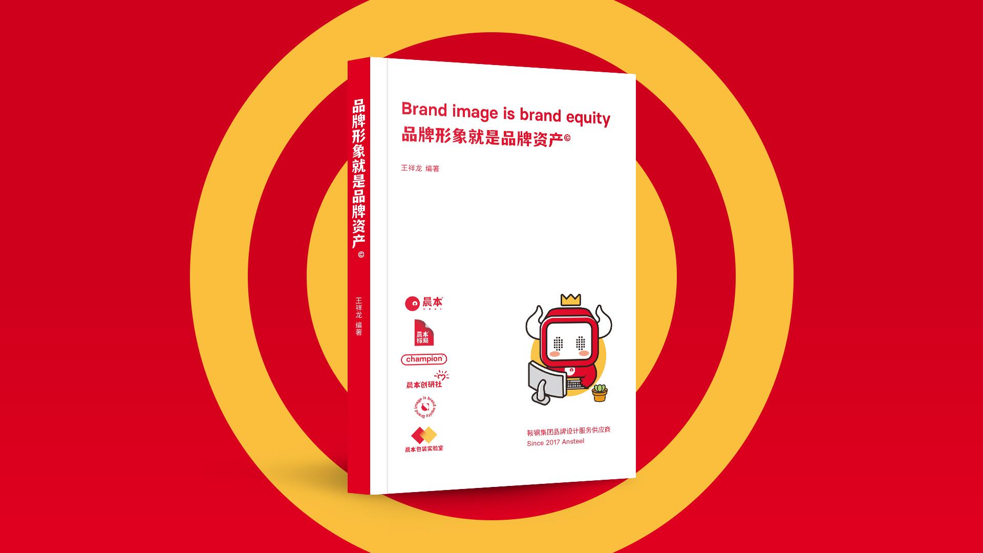 品牌形象就是品牌资产©方法论04.jpg