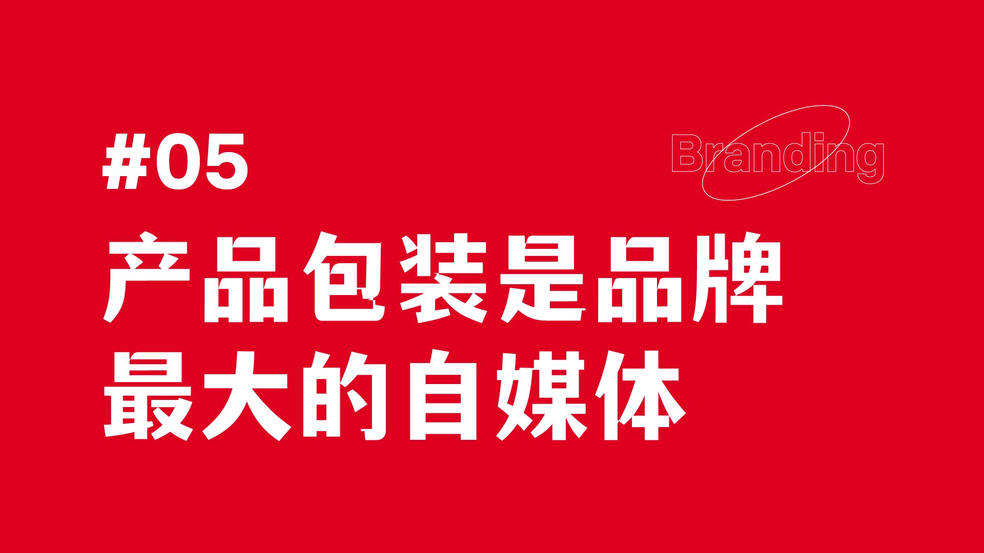 品牌形象就是品牌资产©方法论02-05.jpg