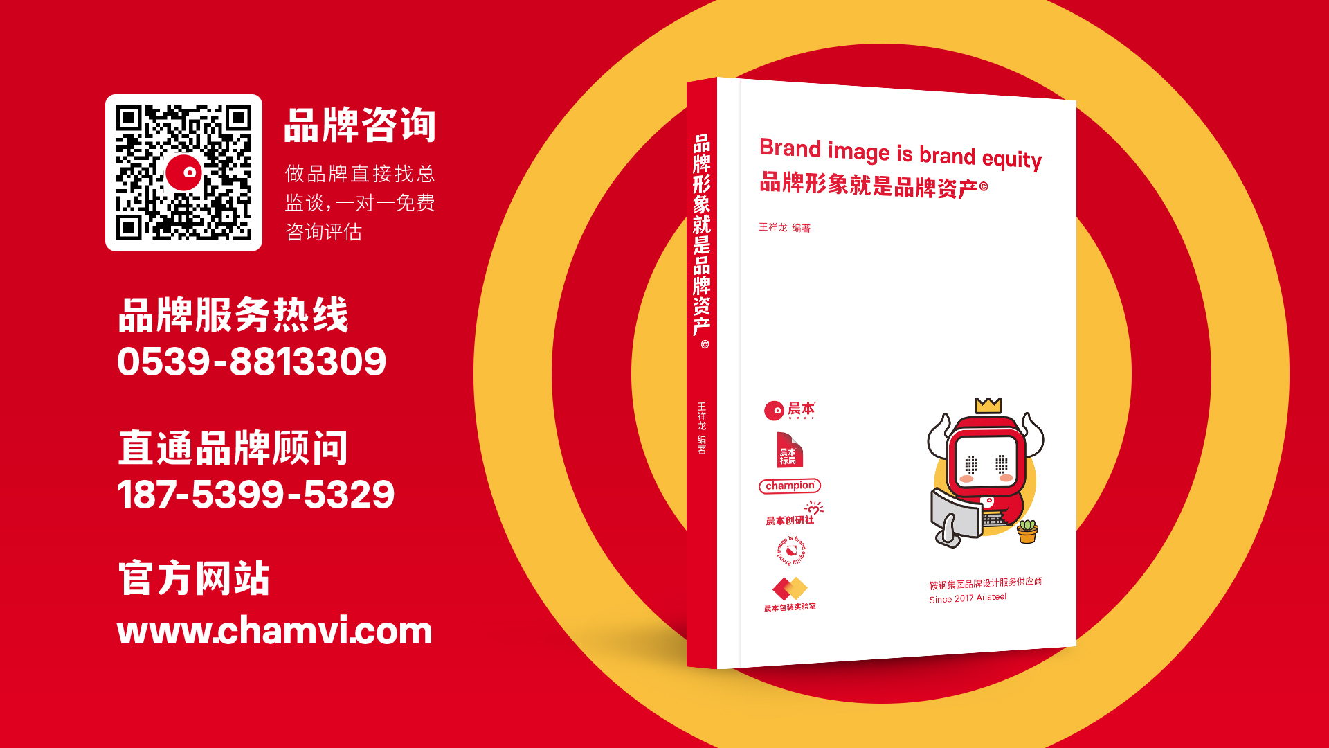品牌形象就是品牌资产©方法论03.jpg