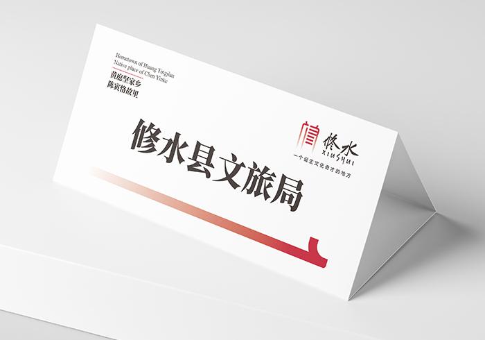 国家形象_城市与园区_景区_旅游酒店行业案例-江西省修水县城市形象品牌万博官方网址是多少