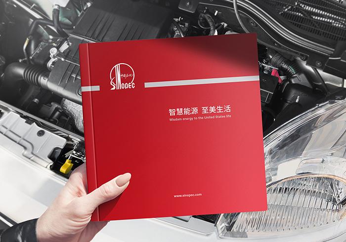 电力与能源_化工与冶炼行业案例-中国石化品牌VI升级万博官方网址是多少