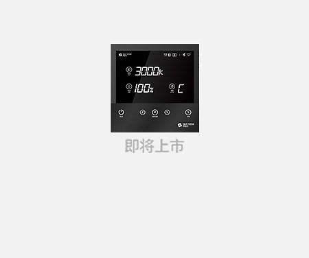 光环境控制器