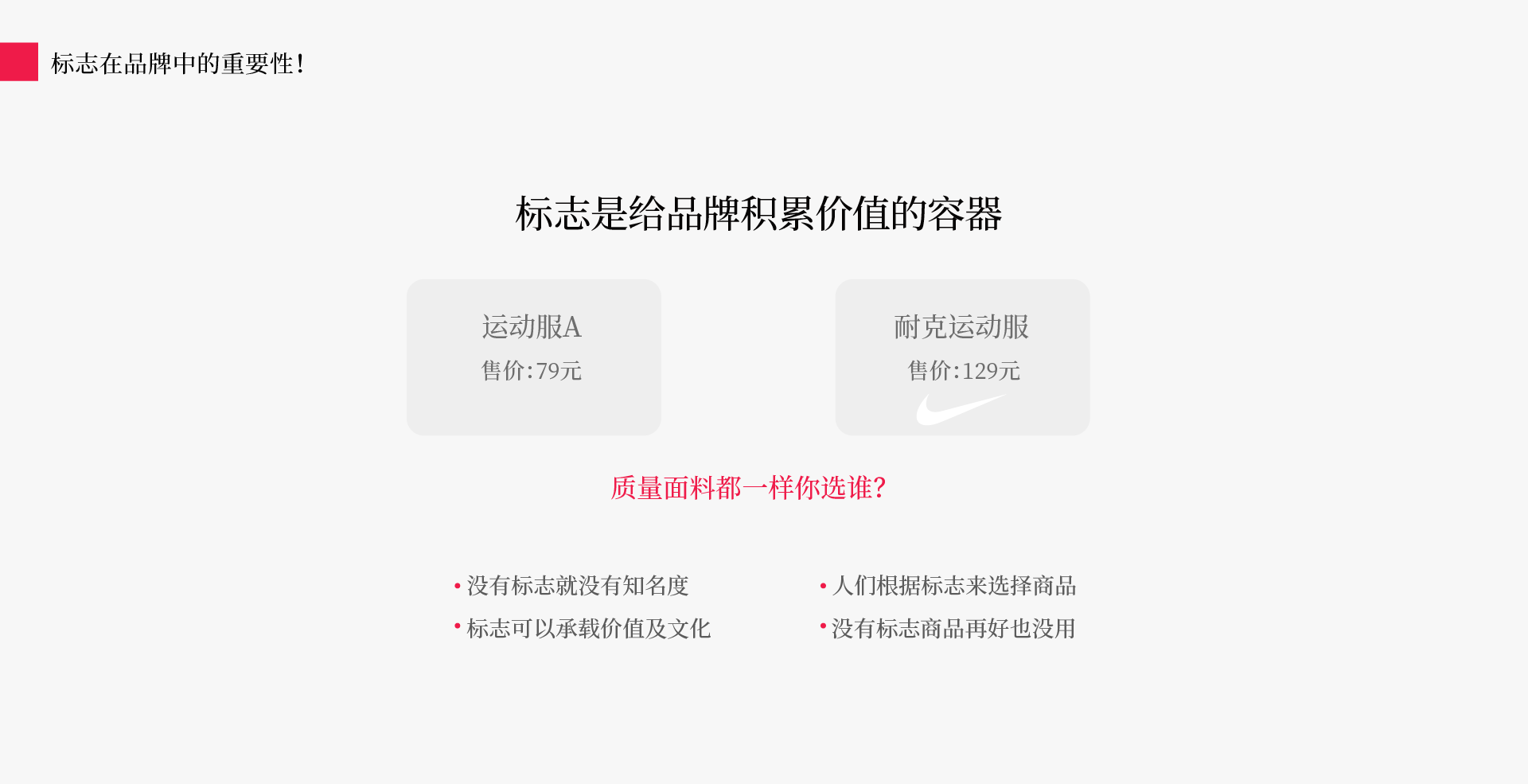 张韬品牌设计ppt-07.png