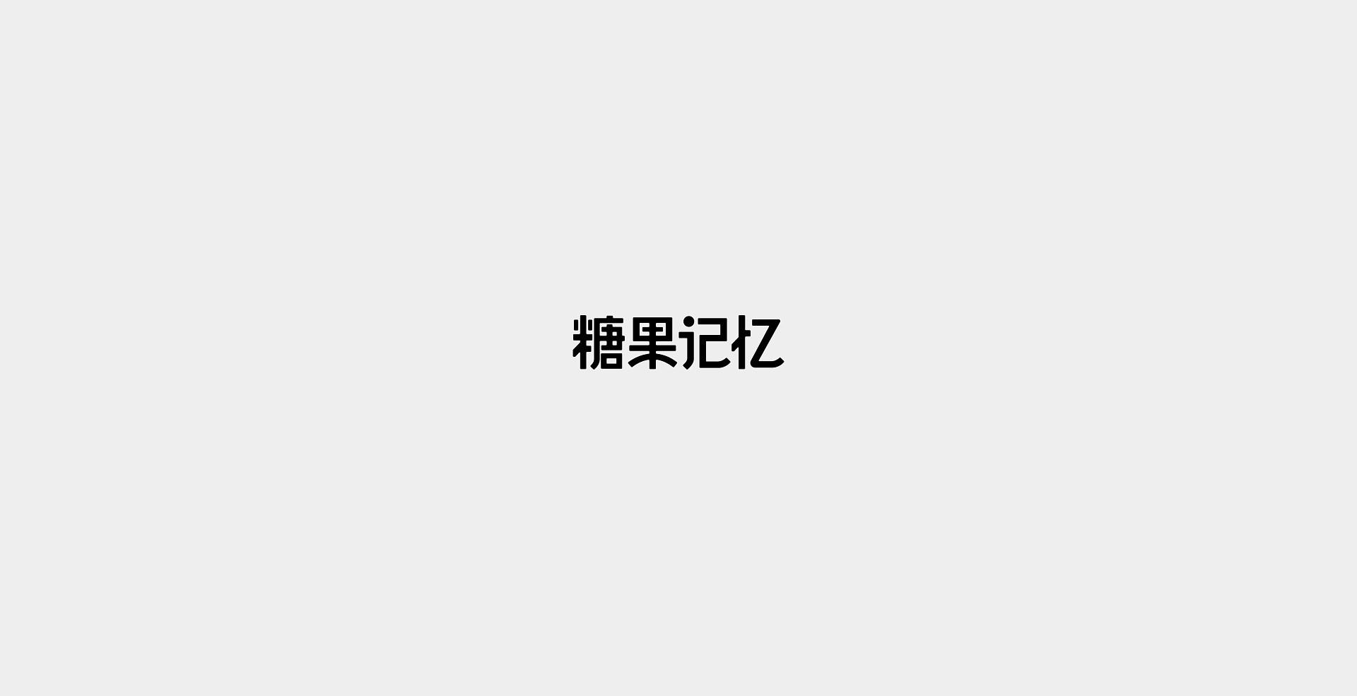 糖果记忆最终方案失量-16.jpg