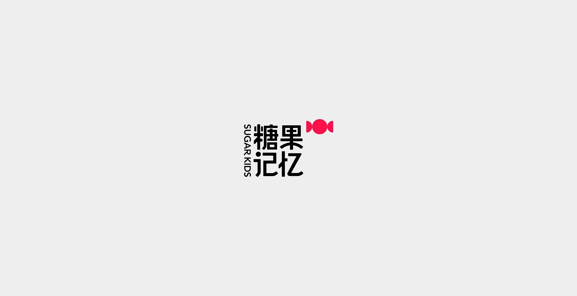 糖果记忆最终方案失量-18.jpg