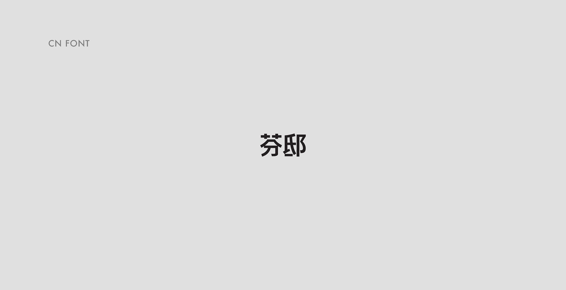 芬邸标志源文件终稿2-15.jpg