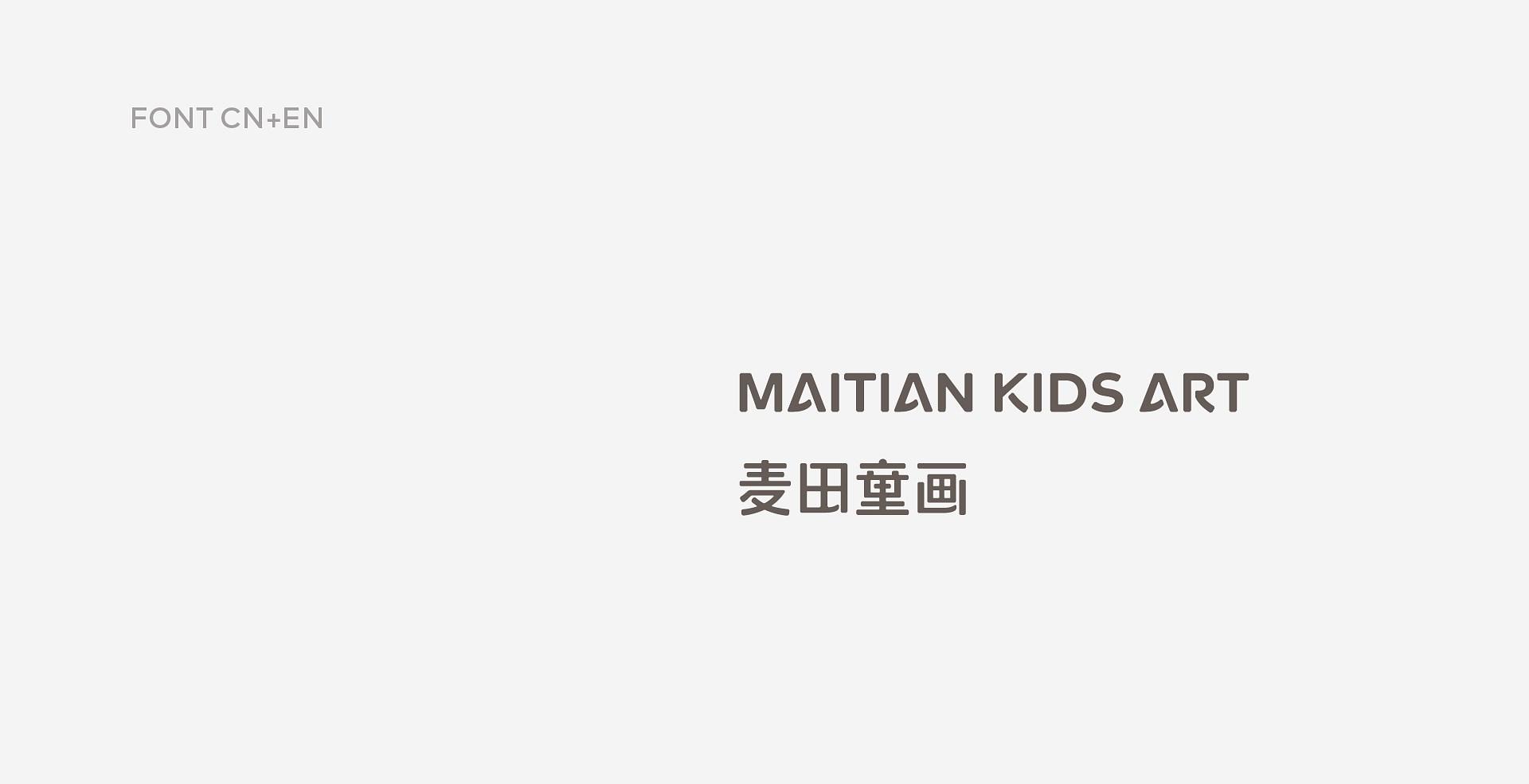 麦田童画确认版失量源文件-09.jpg