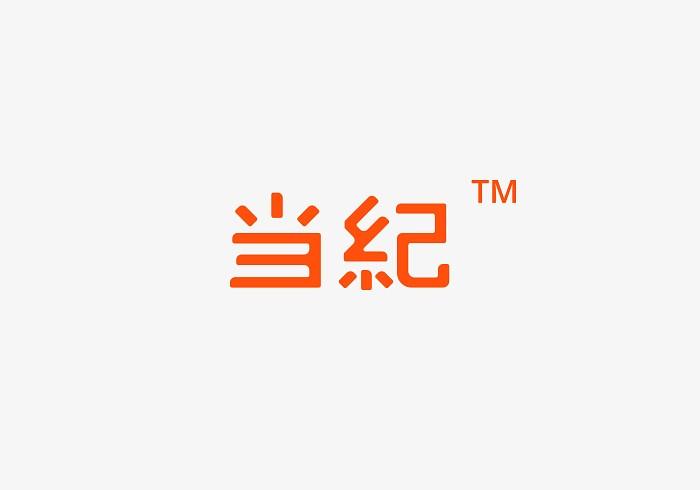 当纪水果logo设计