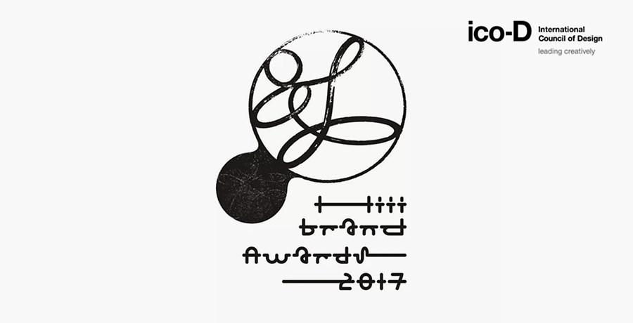 Hiiibrand 2017国际品牌标志设计大赛优异奖(专业组)