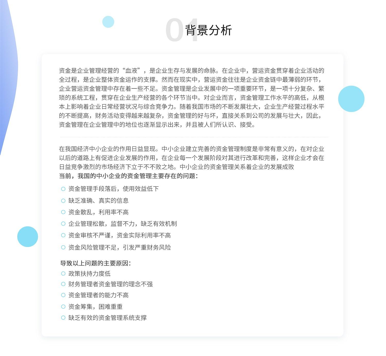 跨行现金管理云平台解决方案1.jpg
