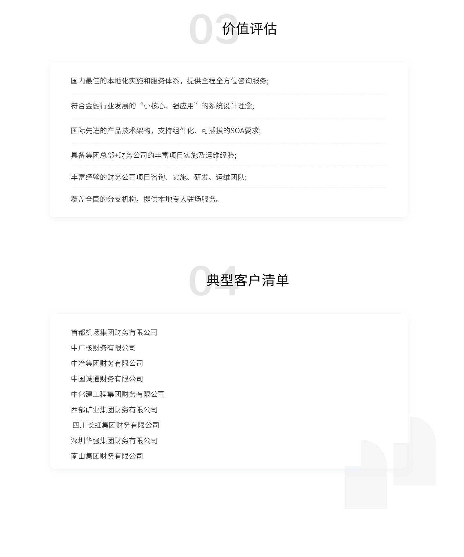 财务公司核心业务系统解决方案3.jpg