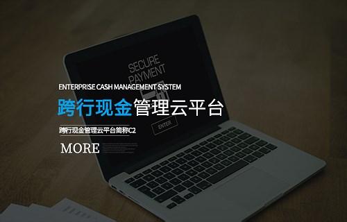 跨行现金管理云平台