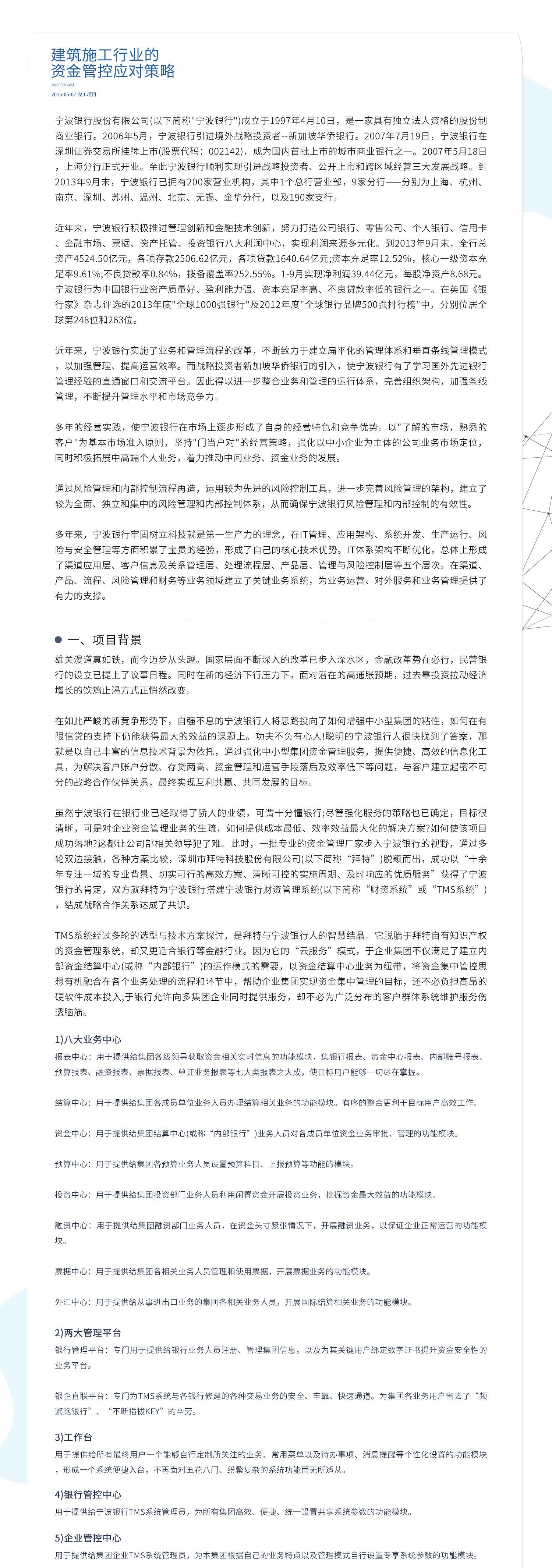 "beplay2网页登录系统飞上""云""端1.jpg"