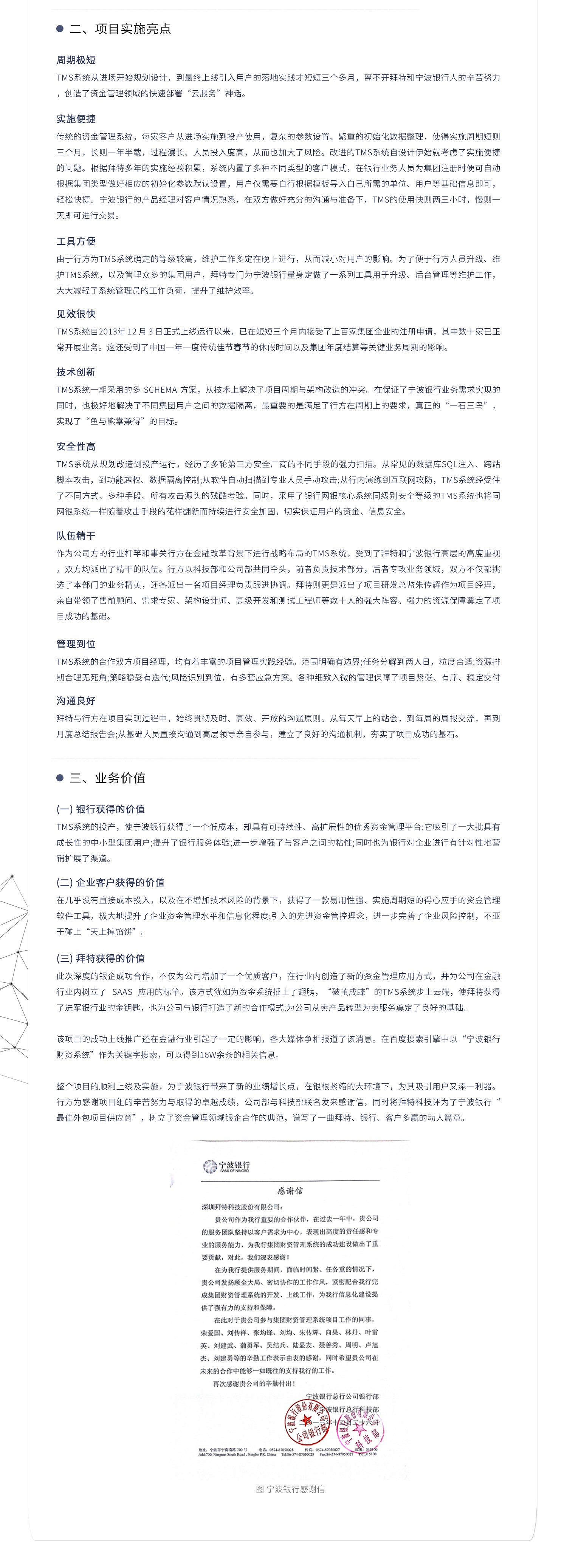 "beplay2网页登录系统飞上""云""端2.jpg"