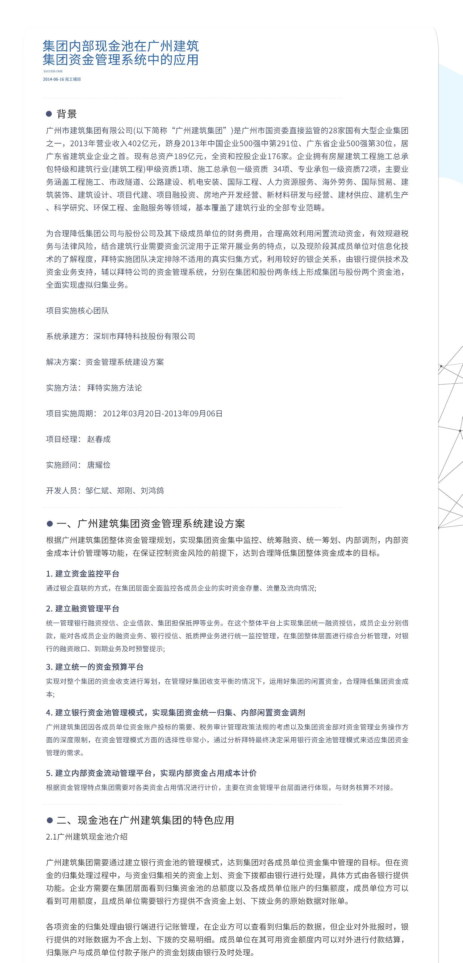 集团内部现金池在广州建筑集团beplay2网页登录管理系统中的应用1.jpg