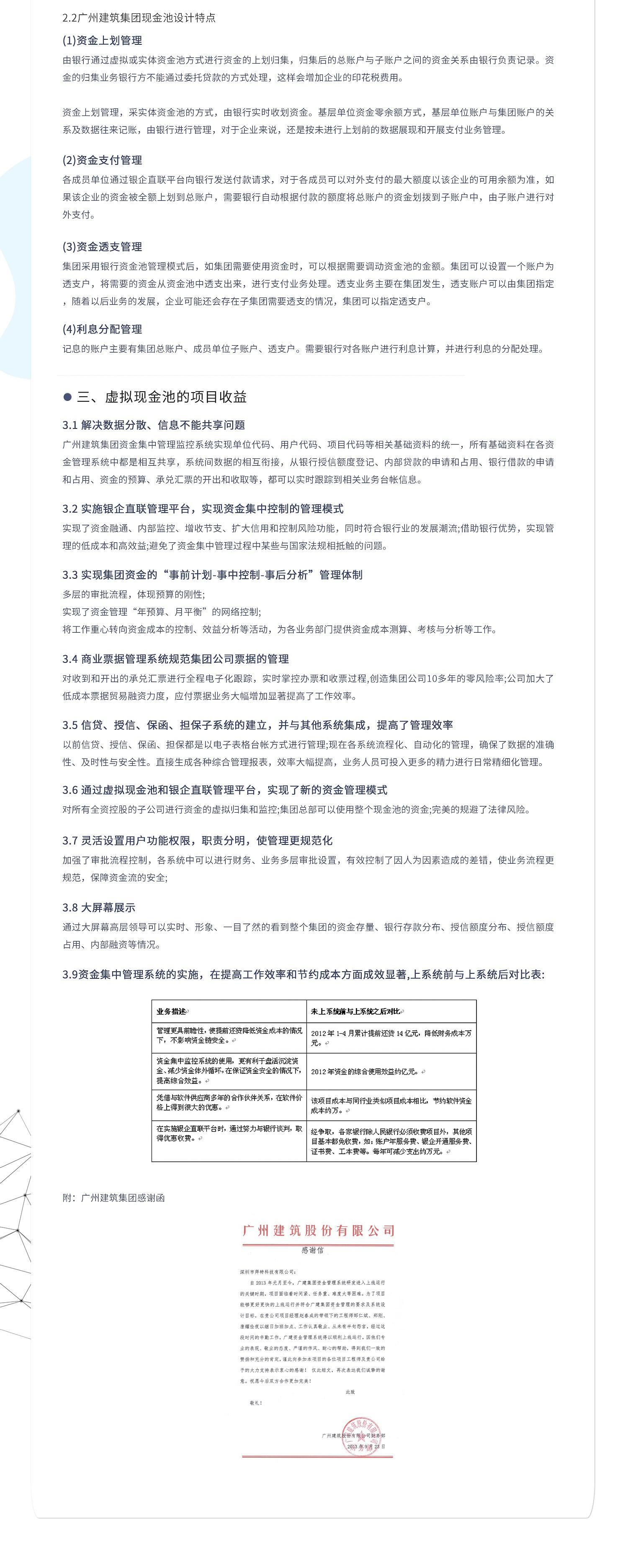 集团内部现金池在广州建筑集团beplay2网页登录管理系统中的应用2.jpg