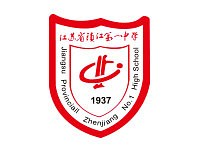 镇江第一中学