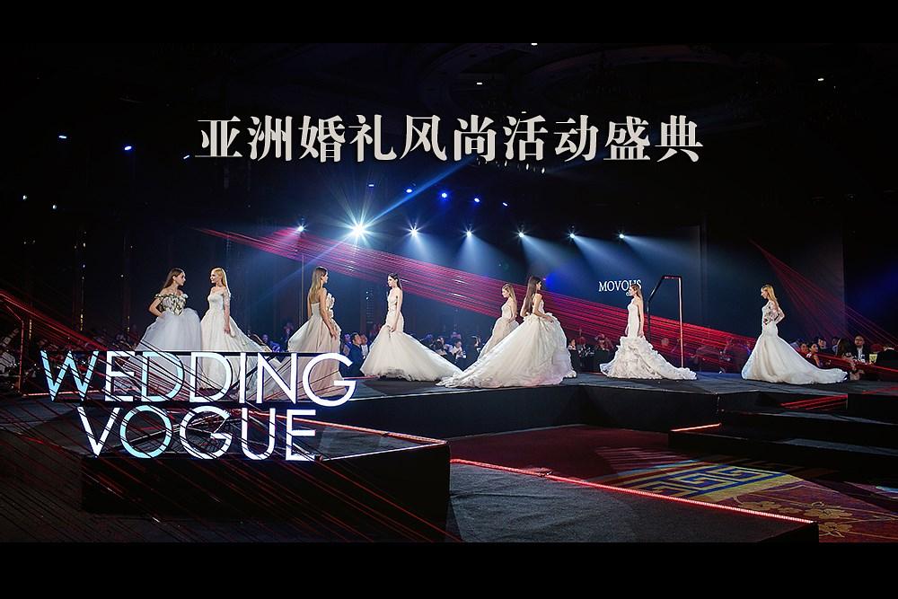 亞洲婚禮風尚活動盛典