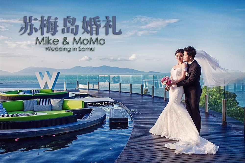 Mike&MoMo