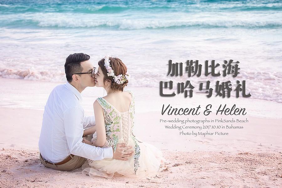 Vicent & Helen