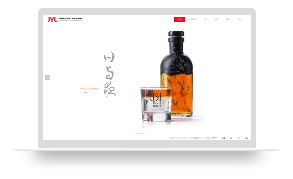 品牌包装类网站模板