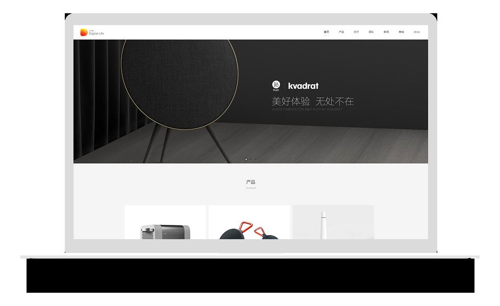 生活电器类网站模板