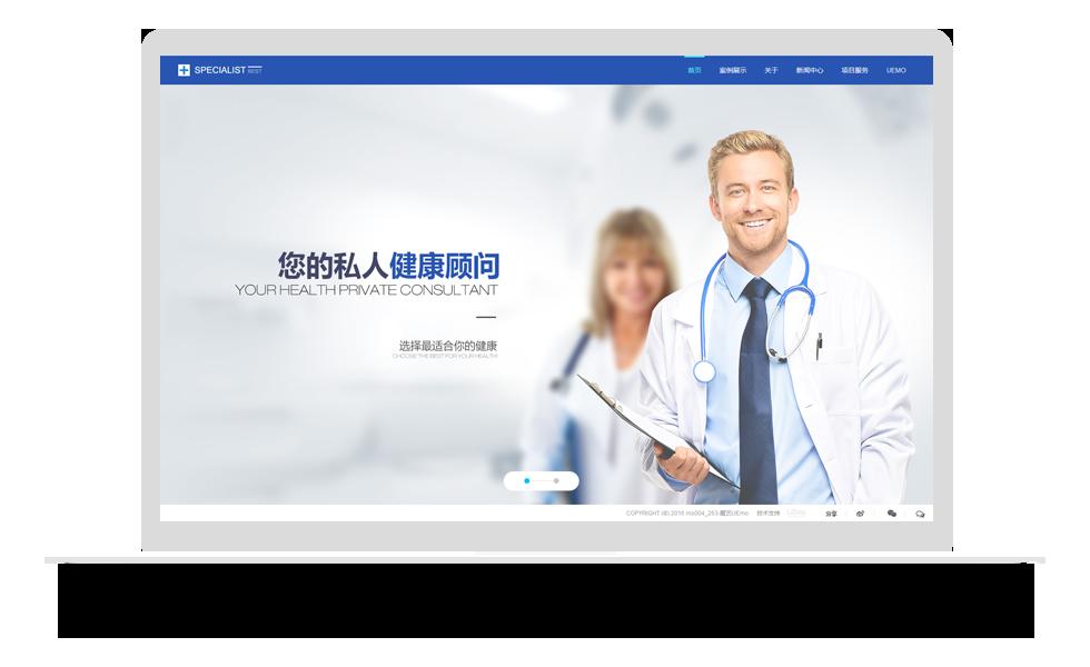医疗健康类网站模板