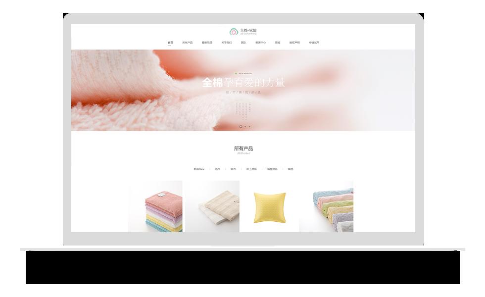 生活用品类网站模板