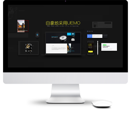 uemo極速建站網站模板