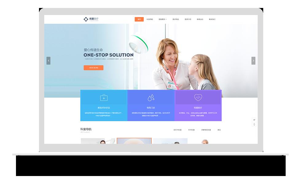 医疗企业类网站模板