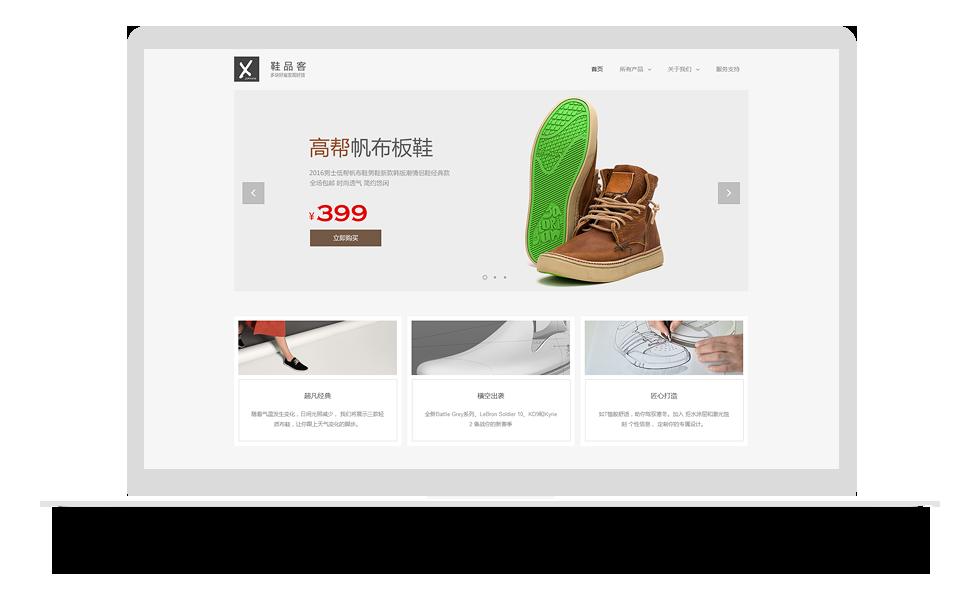 产品展示型(鞋)