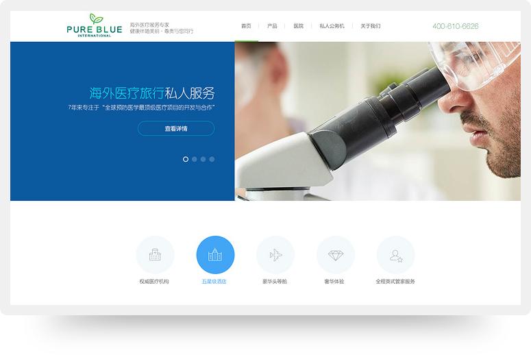 悠怡蓝海pure blue品牌网站