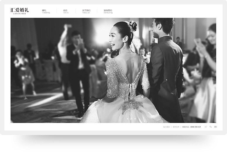 汇爱婚礼品牌网站