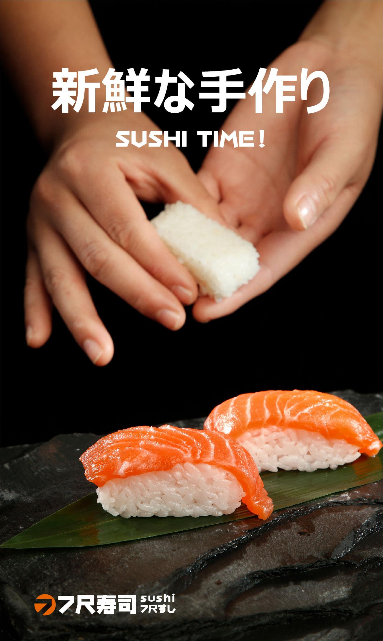 品牌升级广告语_7尺寿司 —— 7尺在手 说走就走 - 逐浪设计-餐饮品牌设计-logo设计 ...