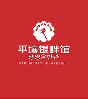 品牌升级丨平壤银畔馆VI设计