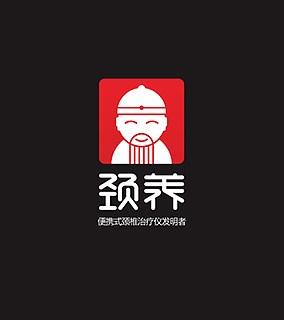 颈养颈椎治疗仪logo设计