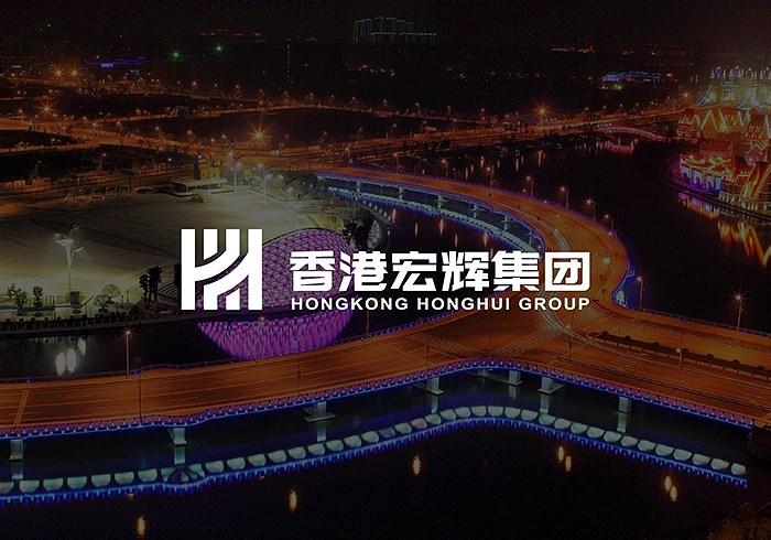 香港宏辉集团